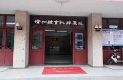 中国女排训练基地