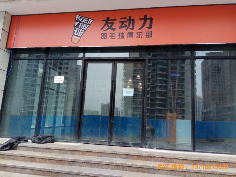 重庆市九龙坡区友动力羽毛球俱乐部体育地板铺装案例