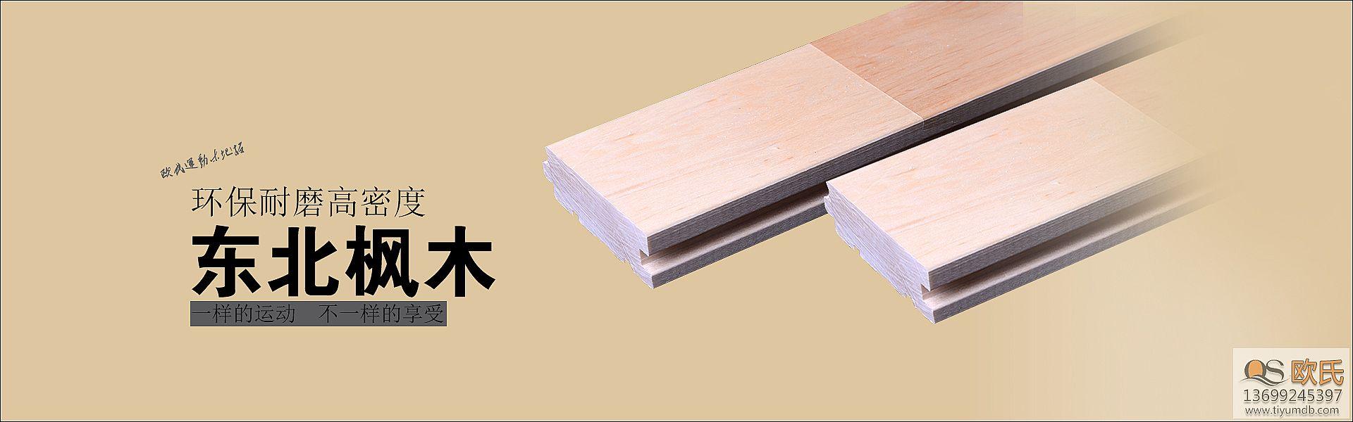 如何才能有效避免实木运动地板的变形?